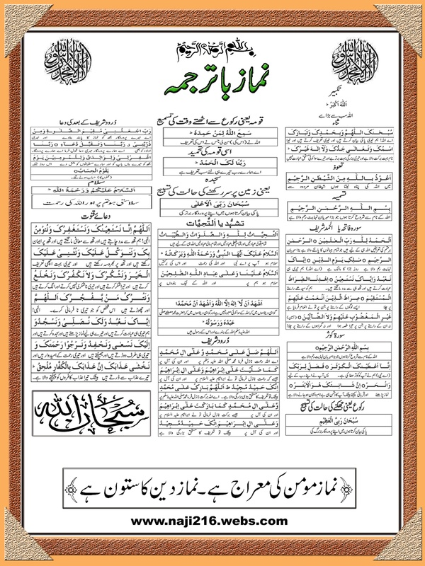 namaz with urdu translation